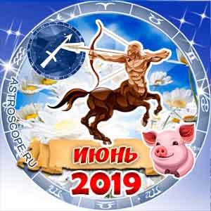 Гороскоп на июнь 2019 знака Зодиака Стрелец