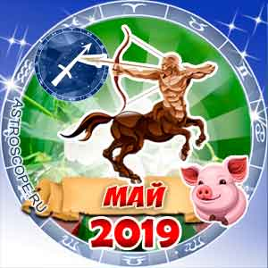Гороскоп на май 2019 знака Зодиака Стрелец