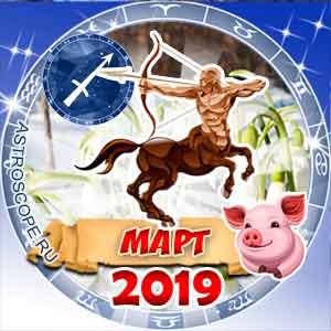 Гороскоп на март 2019 знака Зодиака Стрелец