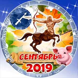 Гороскоп на сентябрь 2019 знака Зодиака Стрелец