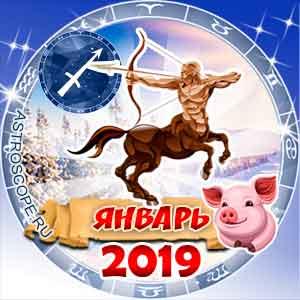 Гороскоп на январь 2019 знака Зодиака Стрелец