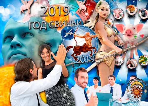 Аудио гороскоп на 2019 год для знака Зодиака Стрелец. 2 часть.