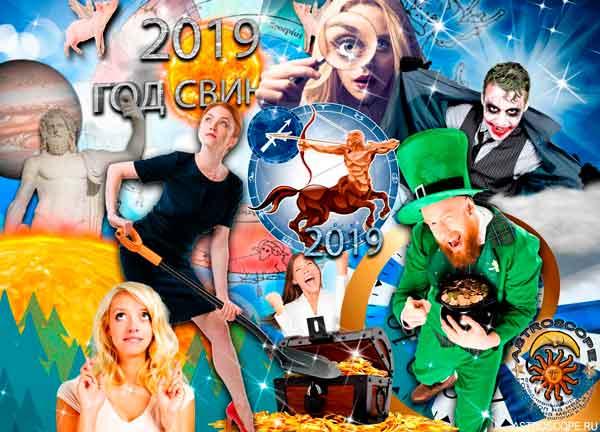 Аудио гороскоп на 2019 год для знака Зодиака Стрелец. 3 часть.
