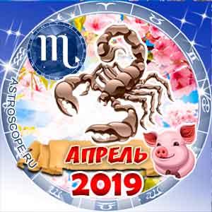 Гороскоп на апрель 2019 знака Зодиака Скорпион