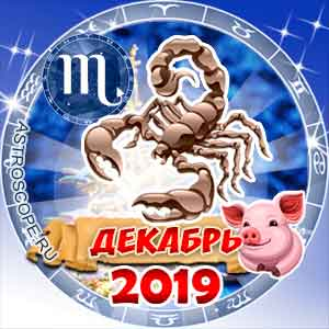 Гороскоп на декабрь 2019 знака Зодиака Скорпион