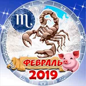 Гороскоп на февраль 2019 знака Зодиака Скорпион