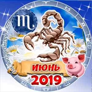 Гороскоп на июнь 2019 знака Зодиака Скорпион