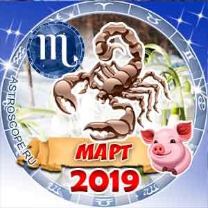 Гороскоп на март 2019 знака Зодиака Скорпион