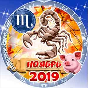 Гороскоп на ноябрь 2019 знака Зодиака Скорпион
