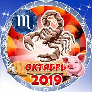 Гороскоп на октябрь 2019 знака Зодиака Скорпион