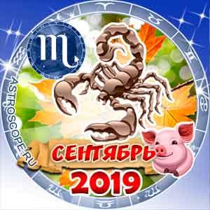 Гороскоп на сентябрь 2019 знака Зодиака Скорпион