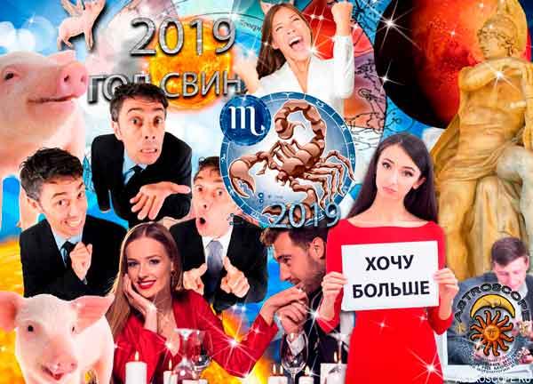 Аудио гороскоп на 2019 год для знака Зодиака Скорпион. 2 часть.