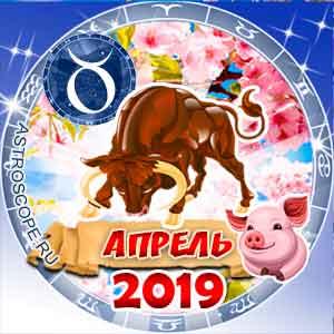 Гороскоп на апрель 2019 знака Зодиака Телец