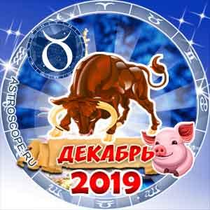 Гороскоп на декабрь 2019 знака Зодиака Телец