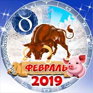 Гороскоп на февраль 2019 знака Зодиака Телец