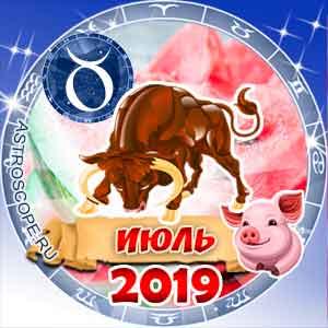 Гороскоп на июль 2019 знака Зодиака Телец
