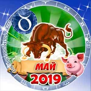 Гороскоп на май 2019 знака Зодиака Телец