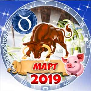 Гороскоп на март 2019 знака Зодиака Телец