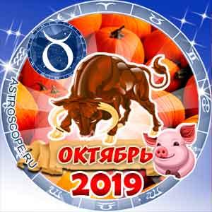 Гороскоп на октябрь 2019 знака Зодиака Телец