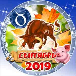 Гороскоп на сентябрь 2019 знака Зодиака Телец