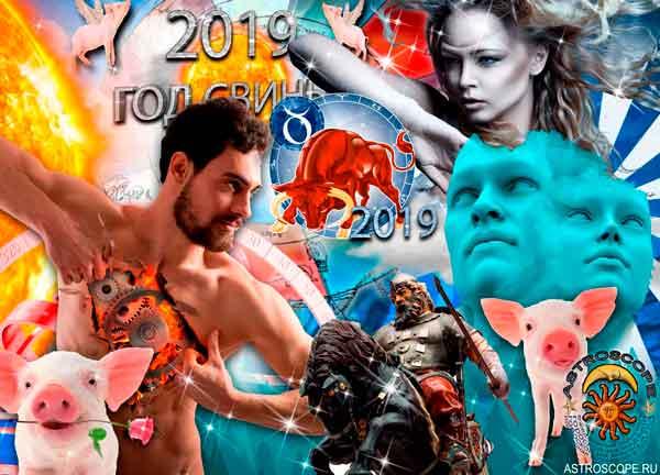 Аудио гороскоп на 2019 год для Тельца. 1 часть.