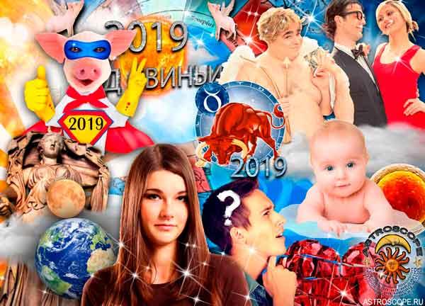 Аудио гороскоп на 2019 год для знака Зодиака Телец. 2 часть.