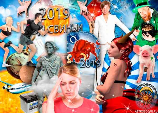 Аудио гороскоп на 2019 год для знака Зодиака Телец. 4 часть.