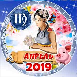 Гороскоп на апрель 2019 знака Зодиака Дева
