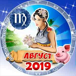 Гороскоп на август 2019 знака Зодиака Дева