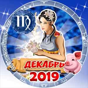 Гороскоп на декабрь 2019 знака Зодиака Дева