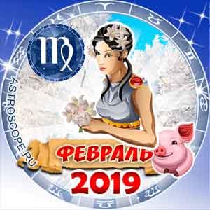 Гороскоп на февраль 2019 знака Зодиака Дева