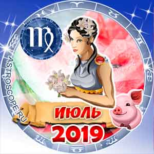Гороскоп на июль 2019 знака Зодиака Дева