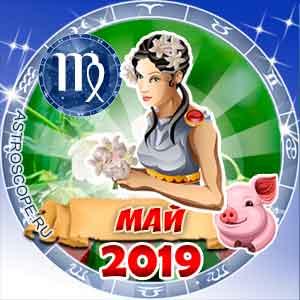 Гороскоп на май 2019 знака Зодиака Дева