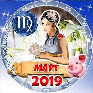 Гороскоп на март 2019 знака Зодиака Дева