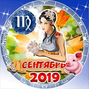 Гороскоп на сентябрь 2019 знака Зодиака Дева