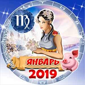 Гороскоп на январь 2019 знака Зодиака Дева