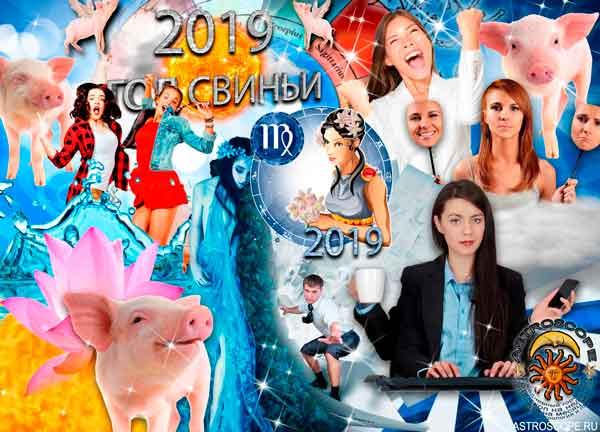 Аудио гороскоп на 2019 год для Девы. 1 часть.