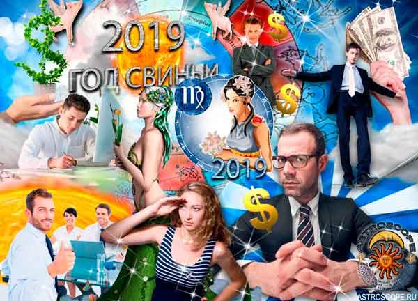 Аудио гороскоп на 2019 год для знака Зодиака Дева. 3 часть.