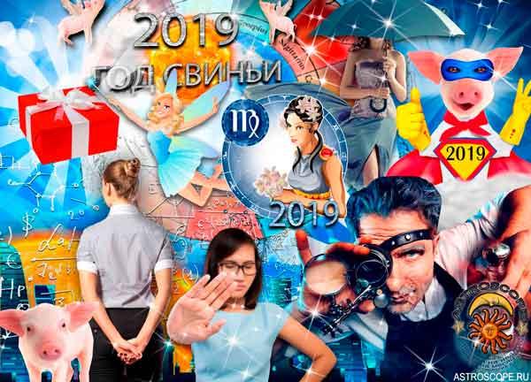 Аудио гороскоп на 2019 год для знака Зодиака Дева. 4 часть.