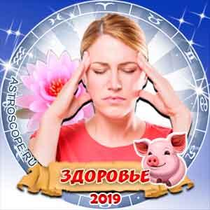 Гороскоп здоровья на 2019 год