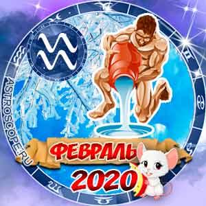 Гороскоп на февраль 2020 знака Зодиака Водолей