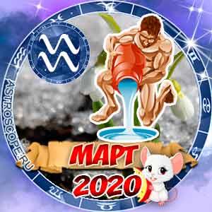 Гороскоп на март 2020 знака Зодиака Водолей