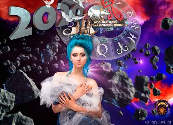 Аудио гороскоп на 2020 год для знака Зодиака Водолей. 2 часть.