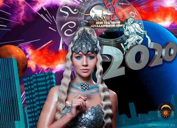 Аудио гороскоп на 2020 год для знака Зодиака Водолей. 3 часть.