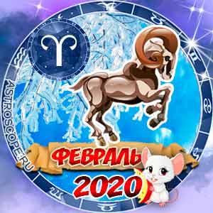 Гороскоп на февраль 2020 знака Зодиака Овен