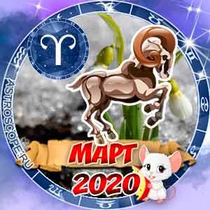 Гороскоп на март 2020 знака Зодиака Овен