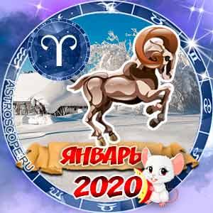 Гороскоп на январь 2020 знака Зодиака Овен