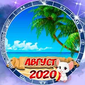 Гороскоп на август 2020 для всех знаков Зодиака