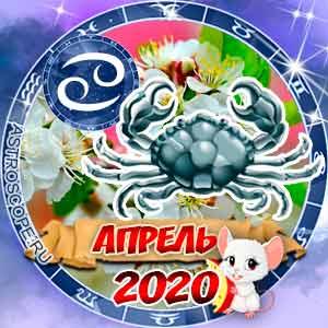 Гороскоп на апрель 2020 года для Раков