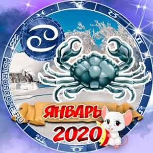Гороскоп на январь 2020 знака Зодиака Рак